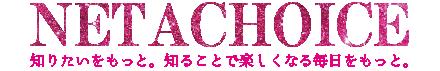 NETACHOICE-ネタチョイス-